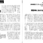 kaigo08.pdf