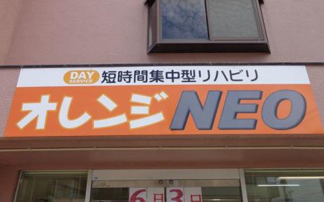 リハビリ型デイサービス オレンジNEO